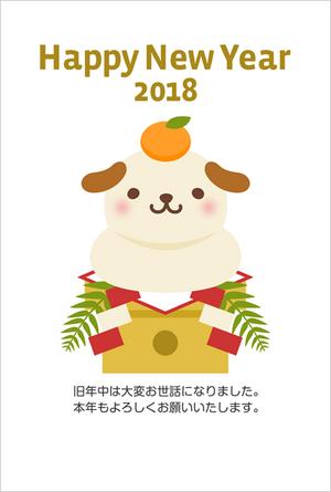 Newyearcard2018kagamimoti